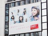 baner reklamowy w Tokio